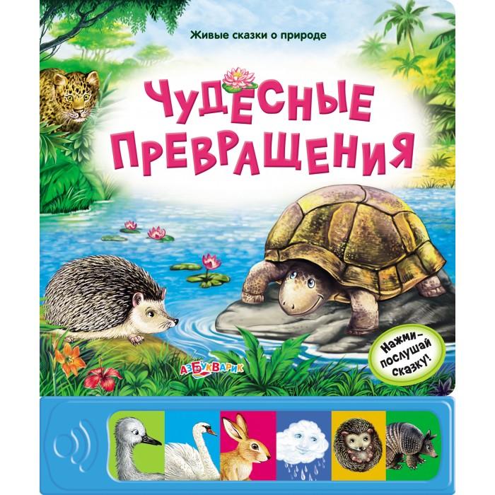 Говорящие книжки Азбукварик Книжка Чудесные превращения Живые сказки о природе говорящие книжки азбукварик книжка мышонок пик говорящие сказки о зверятах