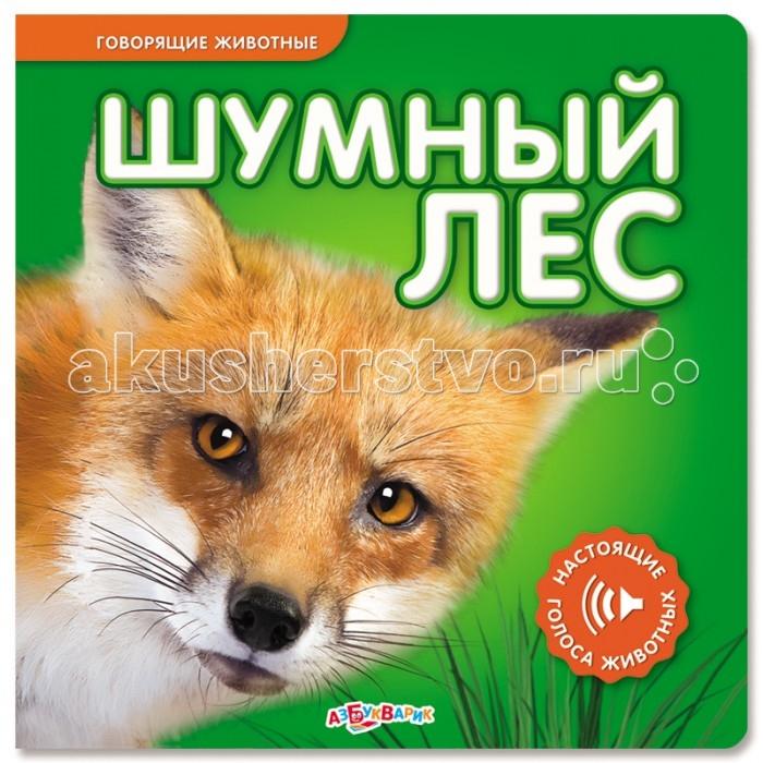 Говорящие книжки Азбукварик Книжка Шумный лес Говорящие животные косметическое зеркало двустороннее x2 sorcosa plain хром sor 002