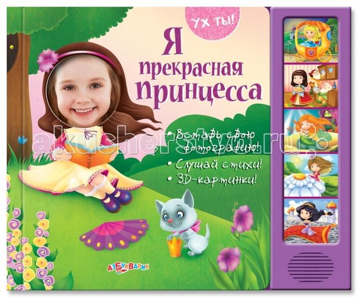Говорящие книжки Азбукварик Книжка Ух ты! Я прекрасная принцесса avanti piccolo пижама утепленная ух ты фиолетовая