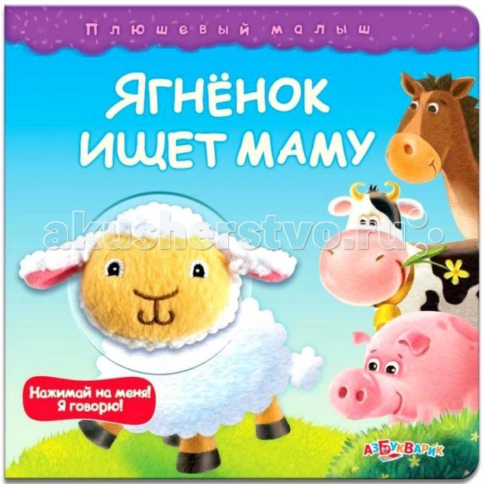 Книжки-игрушки Азбукварик Книжка Плюшевый малыш Ягненок ищет маму hansa whs 1255 dji