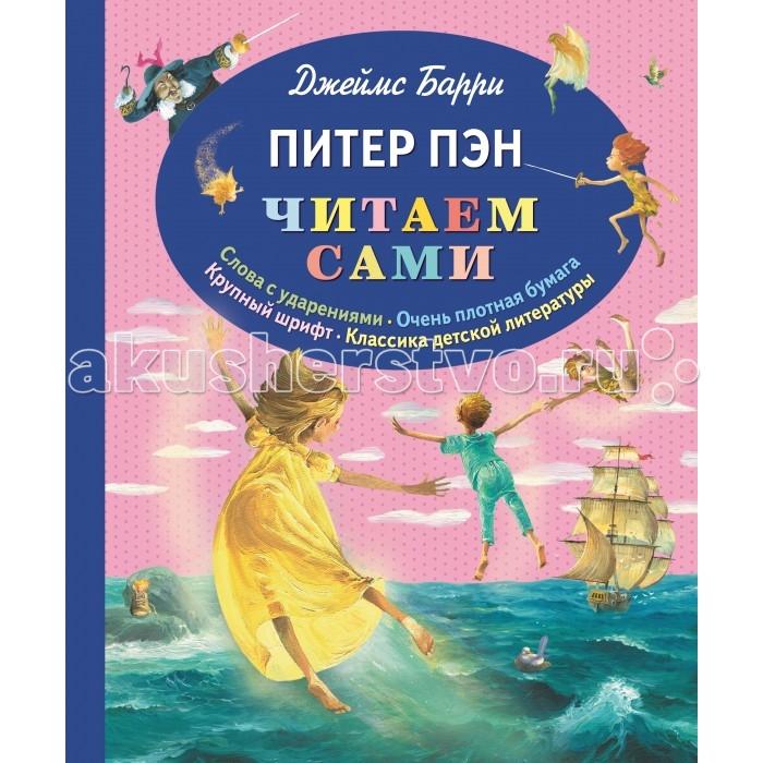 Художественные книги Эксмо Книга Д. Барри Питер Пэн (ил. Гирарди) обучающие книги питер книга удивительное солнце