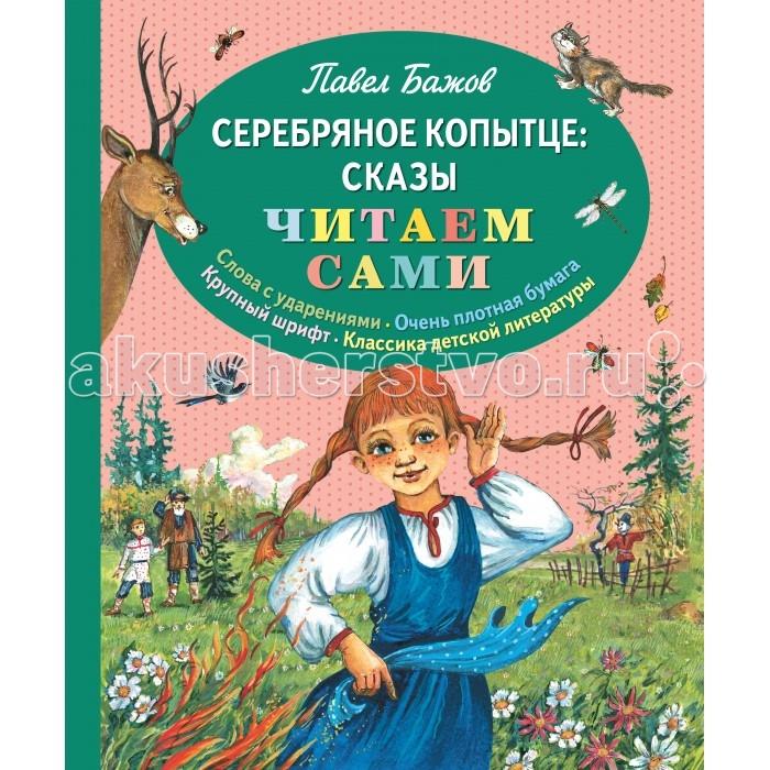 Художественные книги Эксмо Книга П. Бажов Серебряное копытце: сказы