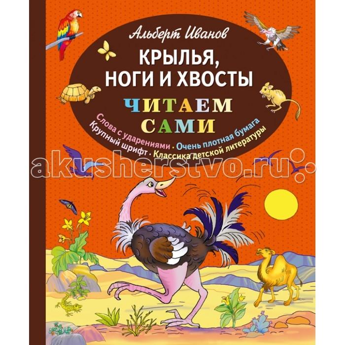 Художественные книги Эксмо Книга А. Иванов Крылья, ноги и хвосты