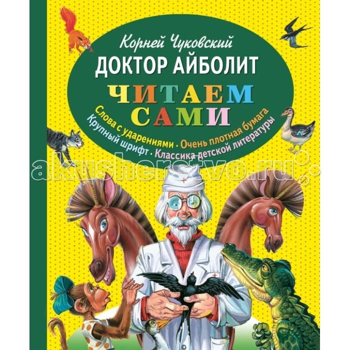Художественные книги Эксмо Книга К. Чуковский Доктор Айболит айболит чуковский к и
