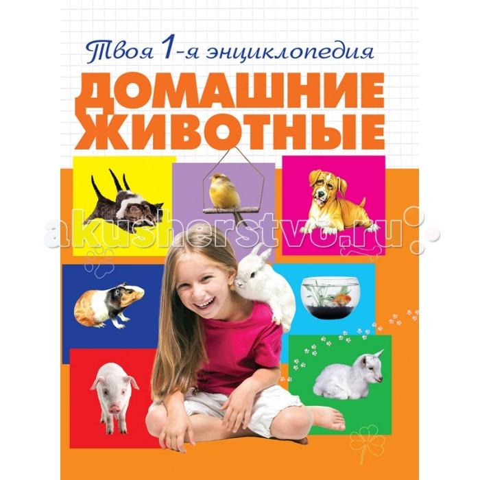Энциклопедии Эксмо Книга Домашние животные книга эксмо травина и в животные новая детская энциклопедия 8