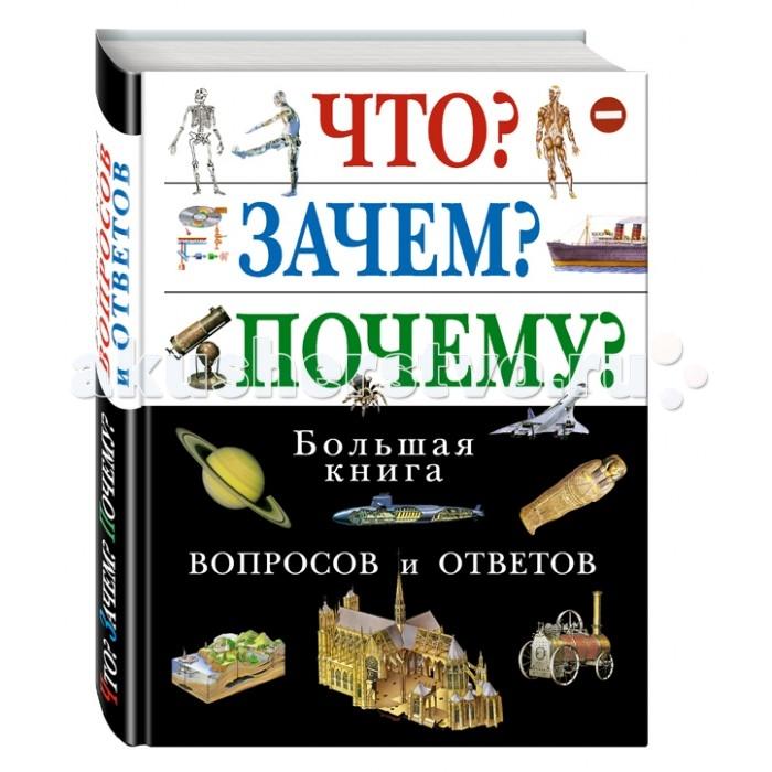 Энциклопедии Эксмо Что? Зачем? Почему? Большая книга вопросов и ответов