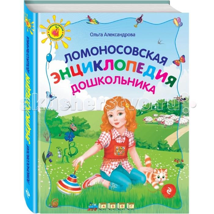 Эксмо Ломоносовская энциклопедия дошкольника О. Александрова