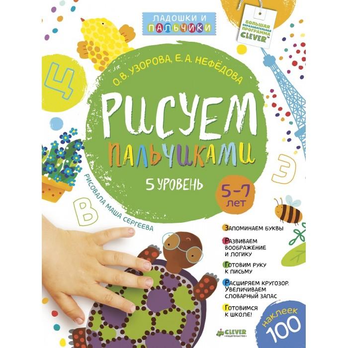 Развивающие книжки Clever Книга Рисуем пальчиками 5-7 лет 5 уровень