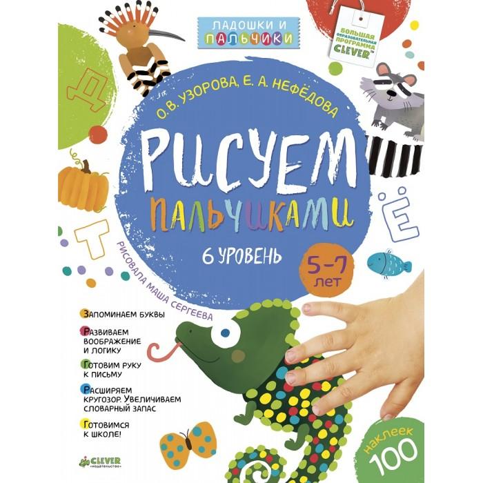 Развивающие книжки Clever Книга Рисуем пальчиками. 5-7 лет 6 уровень