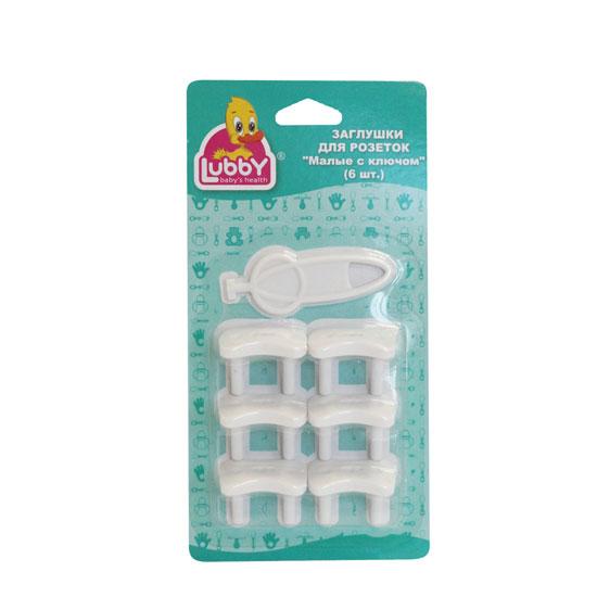 Блокирующие устройства Lubby Заглушки для розеток малые с ключом 6 шт. chicco заглушка для розеток 10 шт