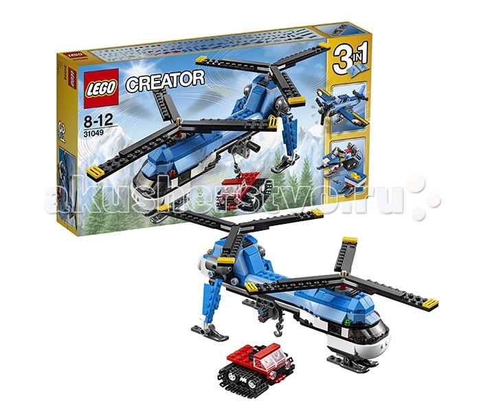 Конструктор Lego Creator 31049 Лего Криэйтор Двухвинтовый вертолет 3 в 1Creator 31049 Лего Криэйтор Двухвинтовый вертолет 3 в 1Lego Creator 31049 Лего Криэйтор Двухвинтовый вертолет 3 в 1 326 деталей  Отличный конструктор, который по достоинству оценят мальчики – набор «3 в 1» Lego Creator 31049 Лего Криэйтор Двухвинтовый вертолет, состоящий из 326 деталей. Помимо основной модели, из деталей этого сета можно собрать классический самолет и снегоход. Минифигурок в наборе нет.  Мощный двухроторный вертолет предназначен для транспортировки грузов в заснеженные районы и оборудован посадочными лыжами и лебёдкой. Помимо вертолета из деталей набора собирается небольшой снегоход на гусеничном ходу.  Количество деталей : 326 Рекомендуемый возраст – 8-12 лет<br>