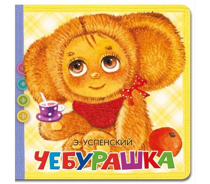 Книжки-игрушки Издательство АСТ Чебурашка ASE000000000850940 недорого