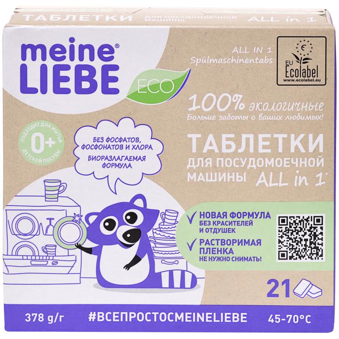 Детские моющие средства Meine Liebe Таблетки для посудомоечной машины All in 1  21 шт. моющее средство для посудомоечной машины finish all in 1 max power pure 25табл