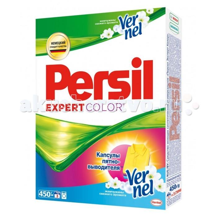 Бытовая химия Persil Стиральный порошок Expert Color Свежесть Vernel 450 г стиральный порошок persil cold zyme морозная арктика 3 кг
