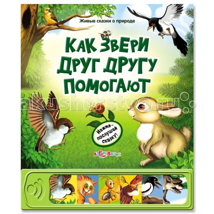 Говорящие книжки Азбукварик Как звери друг другу помогают рассказы и сказки