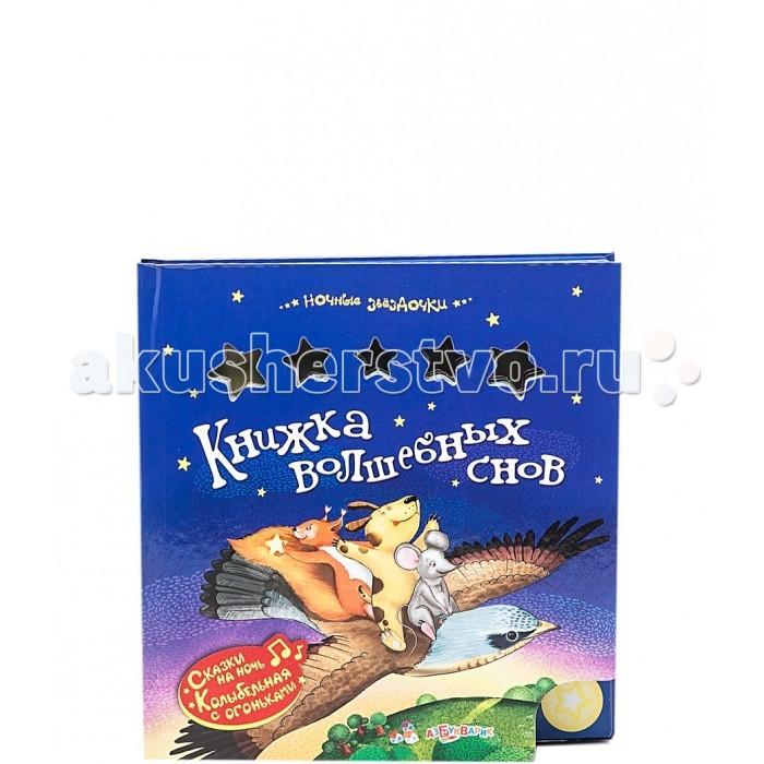 Музыкальные книжки Азбукварик Книжка волшебных снов азбукварик книжка чудесные превращения живые сказки о природе