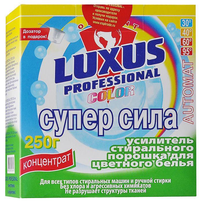 Бытовая химия Luxus Усилитель стирального порошка для цветного белья Professional Супер Сила 250 г бытовая химия luxus усилитель стирального порошка для цветного белья professional супер сила 500 г