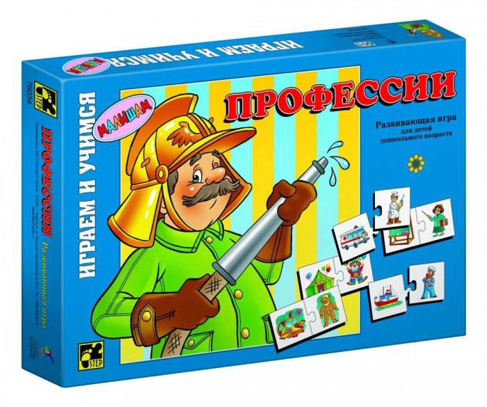 Игры для малышей Step Puzzle Настольная игра Профессии говорим правильно по смыслу или по форме