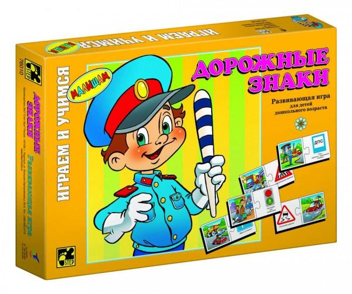 Игры для малышей Step Puzzle Настольная игра Дорожные знаки настольная игра стеллар лото дорожные знаки 914