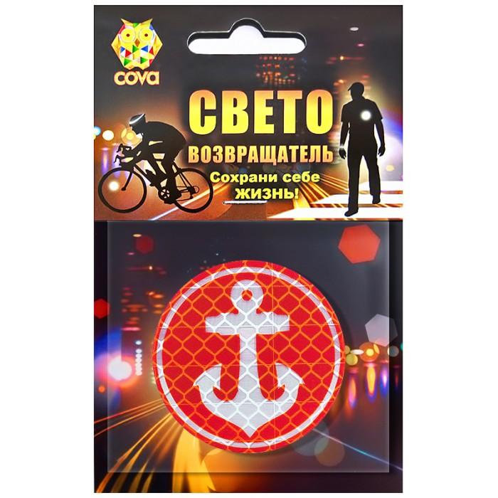 Купить Cova Значок световозвращающий 50 мм в интернет магазине. Цены, фото, описания, характеристики, отзывы, обзоры
