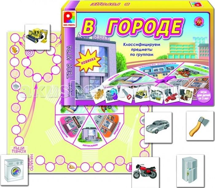 Настольные игры Радуга Настольная игра В городе