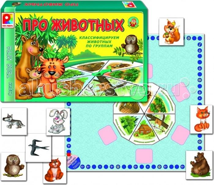 Фото - Раннее развитие Радуга Настольная игра Про животных настольная игра радуга про