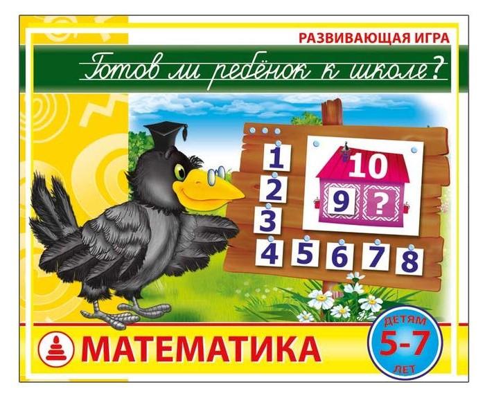 Раннее развитие Радуга Развивающая игра Готов ли ребенок к школе Математика brainbox brainbox игра сундучок знаний россия