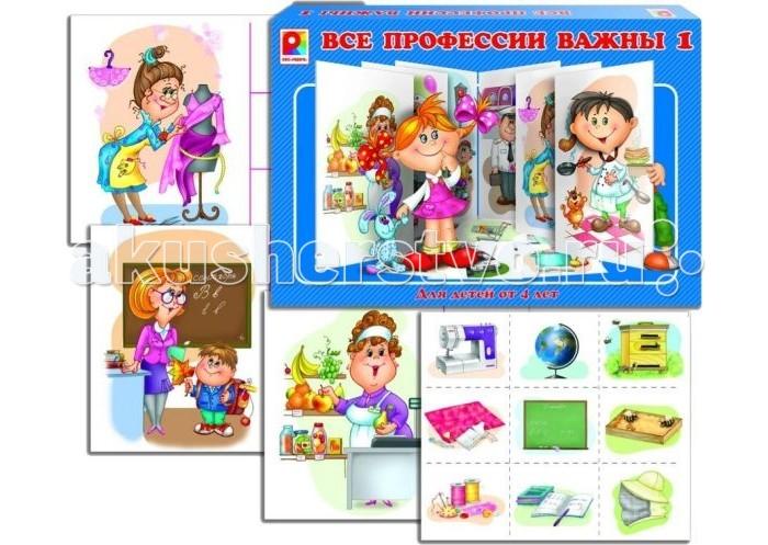 Игры для малышей Радуга Игра настольная Все профессии важны 1 игра настольная развивающая для детей радуга тренажер обучение грамоте