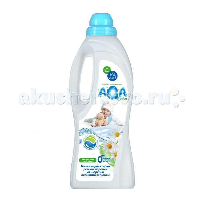 Детские моющие средства AQA baby Бальзам для стирки детских изделий из шерсти и деликатных тканей 1000 мл бальзам dr beckmann для стирки нижнего женского белья и кружева 500 мл