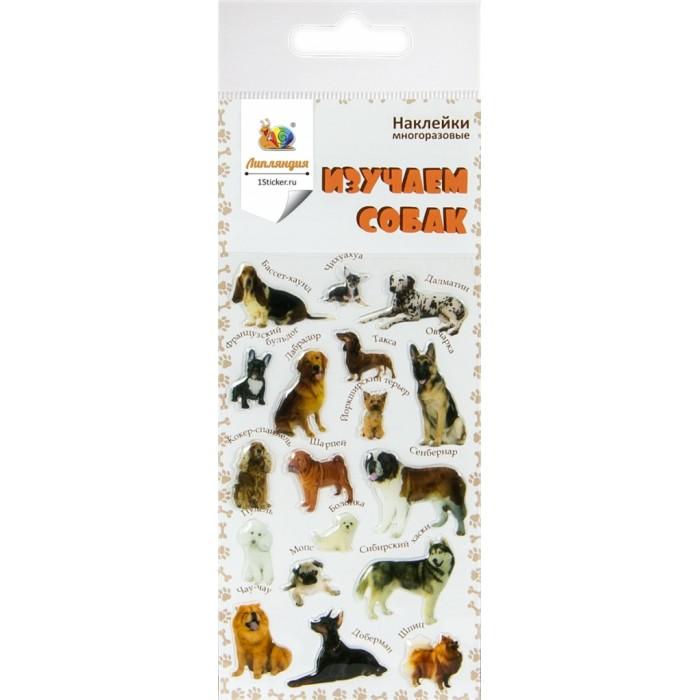 Детские наклейки Липляндия Набор наклеек Породы собак книги эксмо самые популярные породы собак