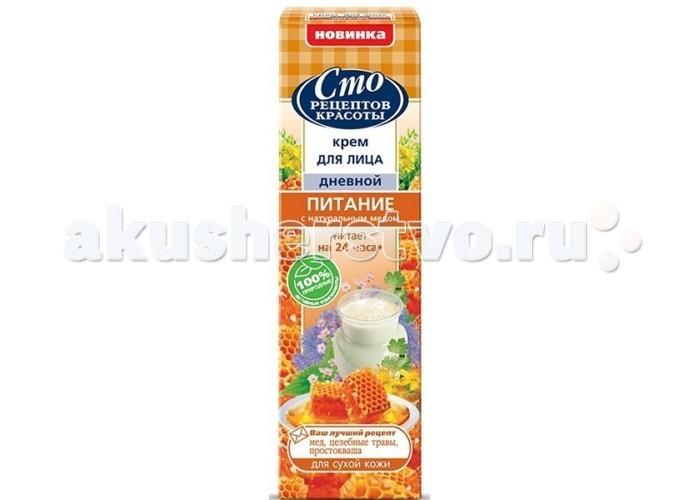 Косметика для мамы Сто рецептов красоты Крем для лица дневной Питание 40 мл