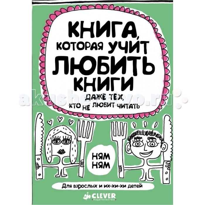Художественные книги Clever Буше Ф. Книга которая учит любить книги книги