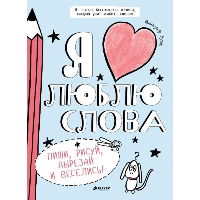 Художественные книги Clever Книга Буше Ф. Я люблю слова книга для детей clever мои первые слова веселые загадки