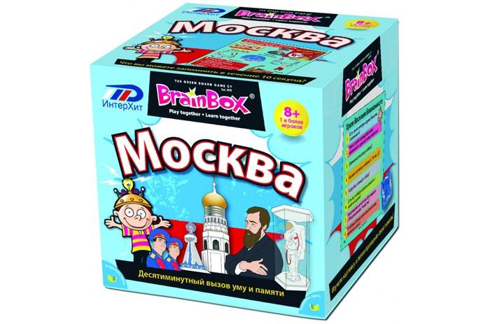 Настольные игры BrainBox Настольная игра Сундучок знаний Москва настольная игра brainbox развивающая сундучок знаний мир математики 90718
