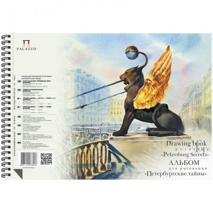 Принадлежности для рисования Палаццо Альбом для акварели Петербургские тайны А4 40 листов