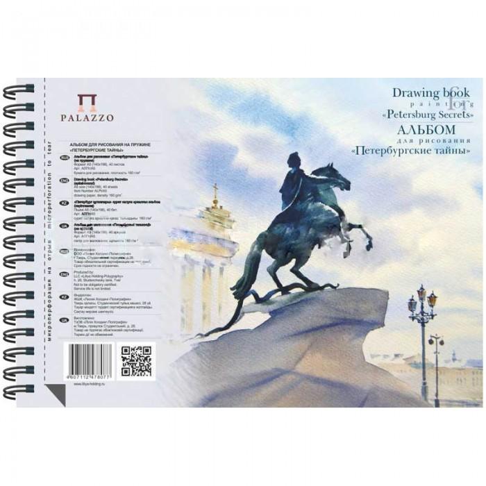 Принадлежности для рисования Палаццо Альбом для акварели Петербургские тайны А5 40 листов