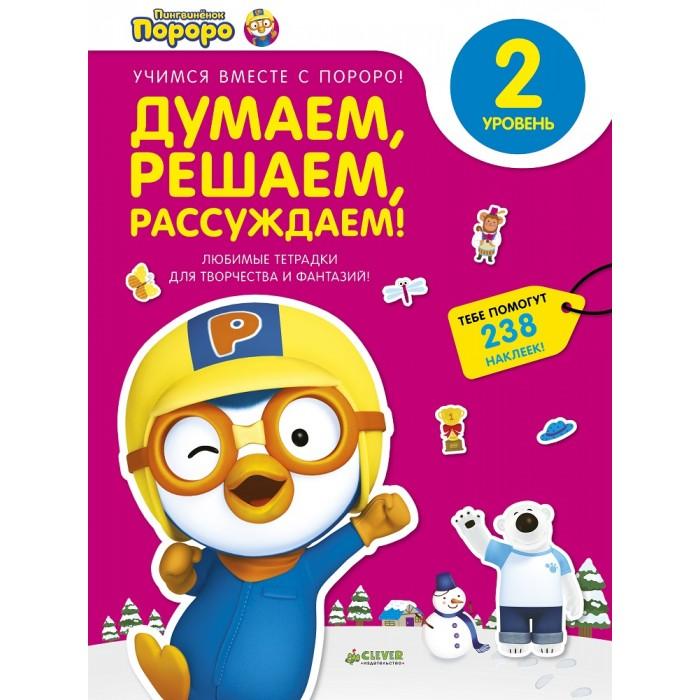 Книжки с наклейками Clever Пингвиненок Пороро. Любимые тетрадки. Думаем решаем рассуждаем