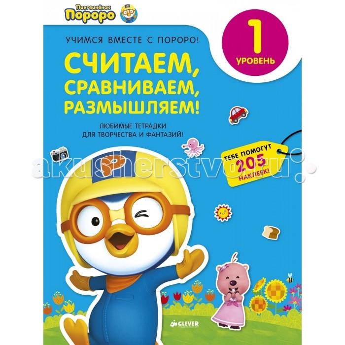Книжки с наклейками Clever Пингвиненок Пороро. Считаем сравниваем размышляем книжки с наклейками clever пингвиненок пороро мой мир первые игры с буквами и словами
