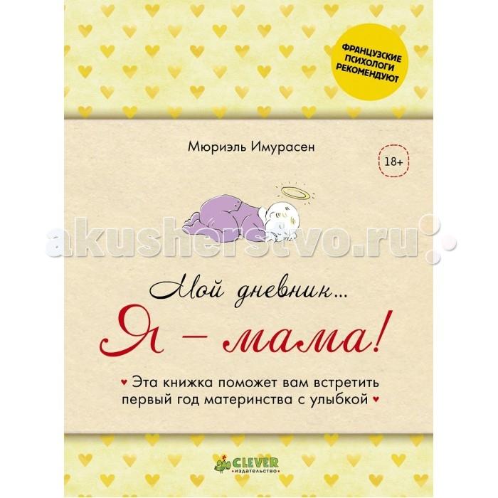 Книги для родителей Clever Имурасен М. Мой дневник… Я - мама! твердая обложка раннее развитие clever математика для дошкольников от а до я
