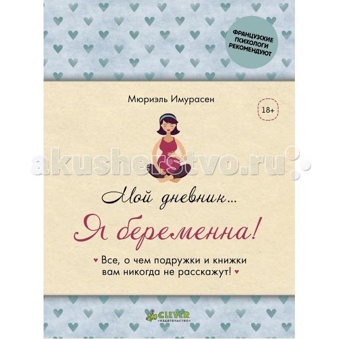 Книги для родителей Clever Имурасен М. Мой дневник… Я беременна! твердая обложка энциклопедии clever я и мой мир большая энциклопедия