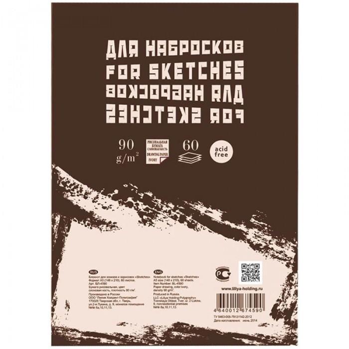 Принадлежности для рисования Палаццо Блокнот эскизов и зарисовок на склейке Sketches А5 60 листов