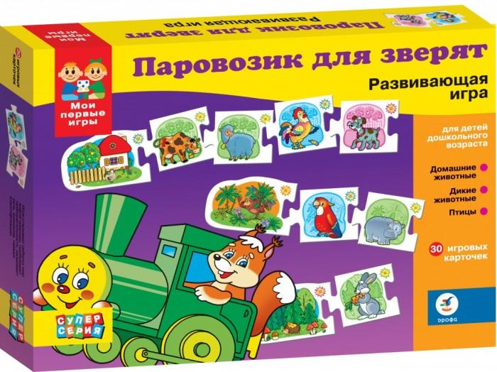 Игры для малышей Дрофа Настольная игра Паровозик для зверят серия Мои первые игры недорого