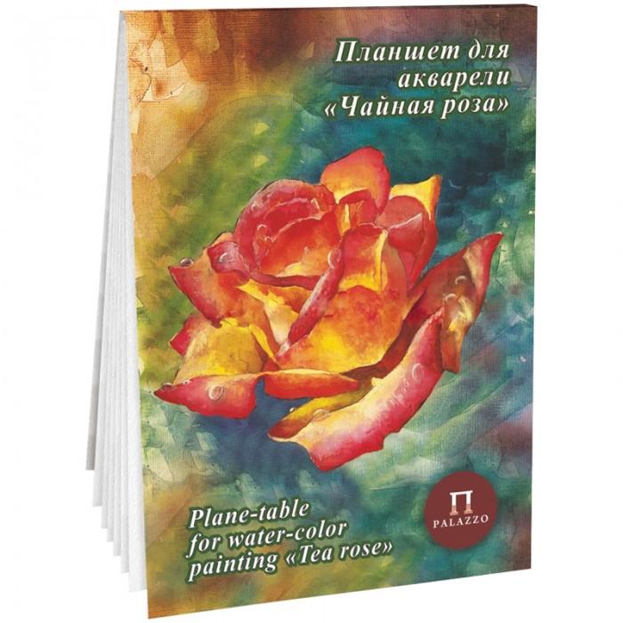 Принадлежности для рисования Палаццо Планшет для акварели Чайная Роза А4 20 листов планшет