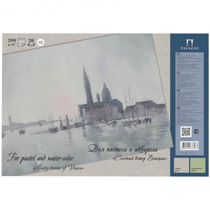Принадлежности для рисования Палаццо Планшет для акварели и пастели Соленый ветер Венеции А3 20 листов бумага для пастели 20 листов а3 4 089