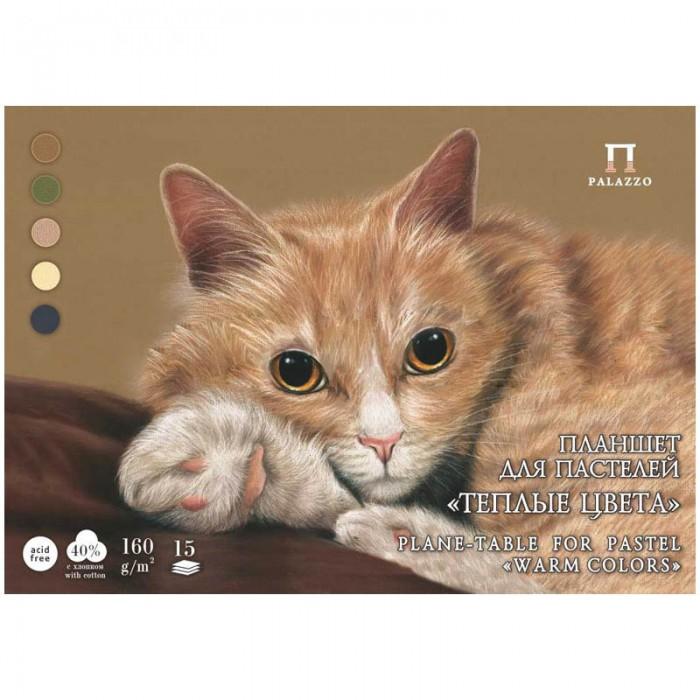 Принадлежности для рисования Палаццо Планшет для пастели Теплые цвета А3 5 цветов 15 листов бумага для пастели 20 листов а3 4 089