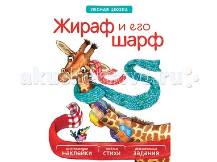 Книжки с наклейками Мозаика-Синтез Книжка с многоразовыми наклейками Лесная школа. Жираф и его шарф книжки с наклейками мозаика синтез лесная школа крот изучает счет