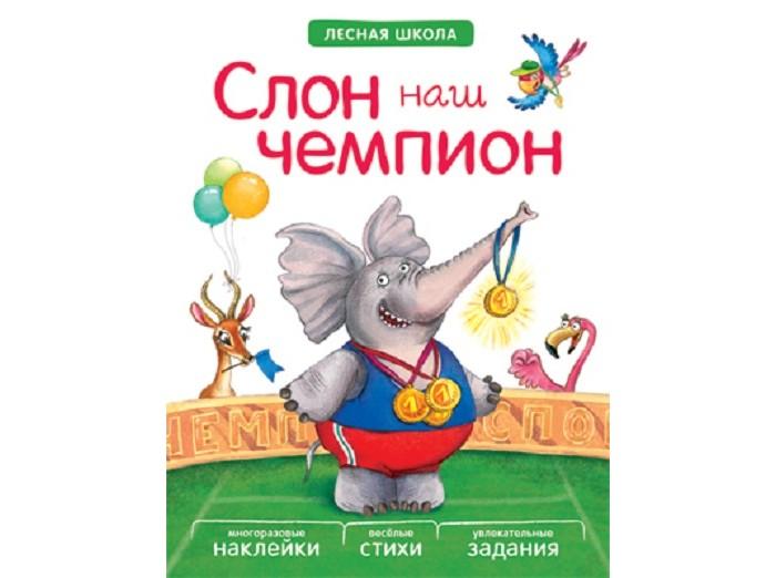 Книжки с наклейками Мозаика-Синтез Лесная школа.Слон наш чемпион книжки с наклейками мозаика синтез лесная школа крот изучает счет