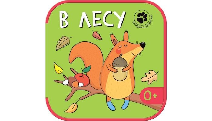 Книжки-картонки Мозаика-Синтез Загадки о зверятках. В лесу издательство мозаика синтез первые раскраски малыша в лесу вилюнова в с 2 лет