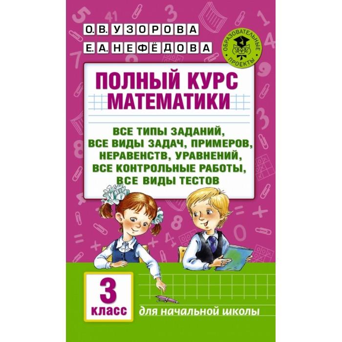 Картинка для Обучающие книги Издательство АСТ Книга Полный курс математики: 3-й кл. Все типы заданий, все виды задач, примеров, уравнений, неравенств