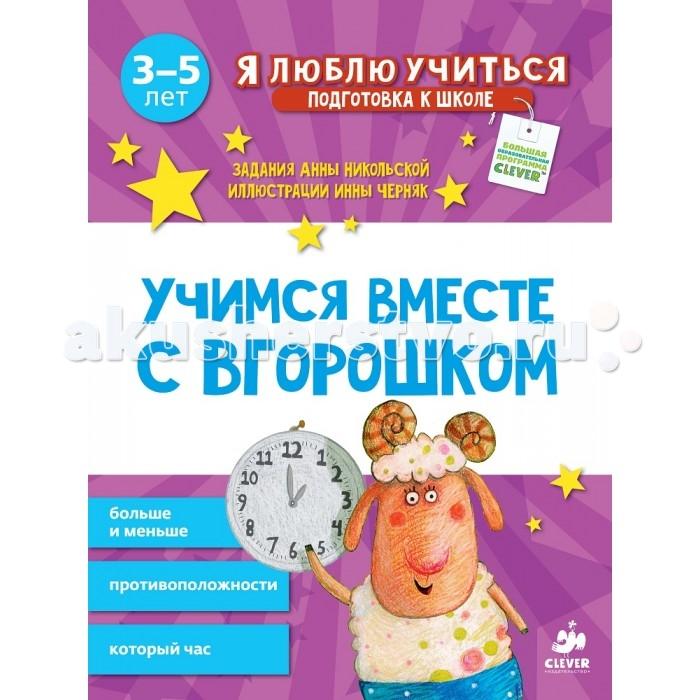 Обучающие книги Clever Учимся вместе с Вгорошком Больше и меньше противоположности который час clever книга что такое жить вместе